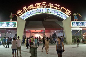 Qingdao International Beer Festival